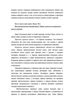 Summaries, Notes 'Философия', 7.