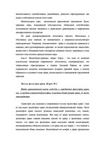 Summaries, Notes 'Философия', 8.