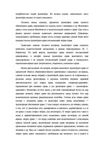 Summaries, Notes 'Философия', 9.
