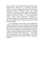 Summaries, Notes 'Философия', 10.