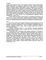 Контрольная работа по зарубежному конституци id  research papers Контрольная работа по зарубежному конституционному праву 3