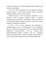 Research Papers 'А.М.Ампер - основоположник электродинамики', 4.