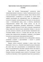 Research Papers 'А.М.Ампер - основоположник электродинамики', 5.