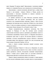 Research Papers 'А.М.Ампер - основоположник электродинамики', 6.