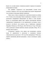Research Papers 'А.М.Ампер - основоположник электродинамики', 9.