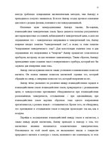 Research Papers 'А.М.Ампер - основоположник электродинамики', 12.