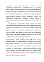 Research Papers 'А.М.Ампер - основоположник электродинамики', 13.
