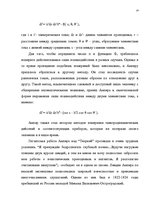 Research Papers 'А.М.Ампер - основоположник электродинамики', 14.