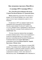 Summaries, Notes 'Бои латышских стрелков у реки Маза Югла', 1.