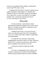 Summaries, Notes 'Бои латышских стрелков у реки Маза Югла', 2.