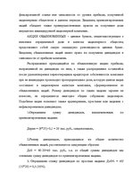 Summaries, Notes 'Экономика', 5.