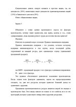 Summaries, Notes 'Экономика', 6.