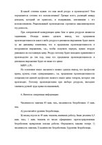 Summaries, Notes 'Экономика', 7.