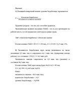 Summaries, Notes 'Экономика', 8.