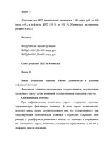 Summaries, Notes 'Экономика', 9.