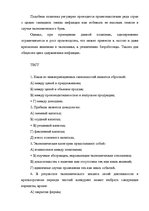 Summaries, Notes 'Экономика', 10.